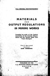 Protodyakonov Michael Materials for output regulations in mining works. part second. Mine timbering. Section 1. - , .
